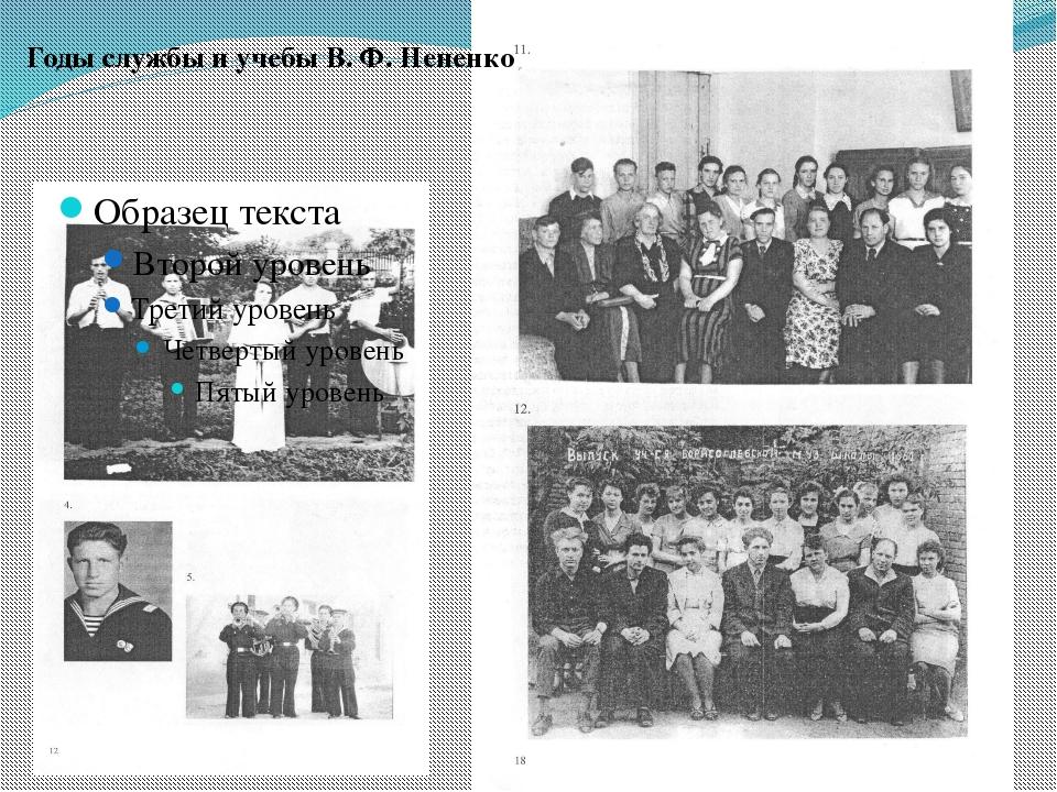 Годы службы и учебы В. Ф. Нененко