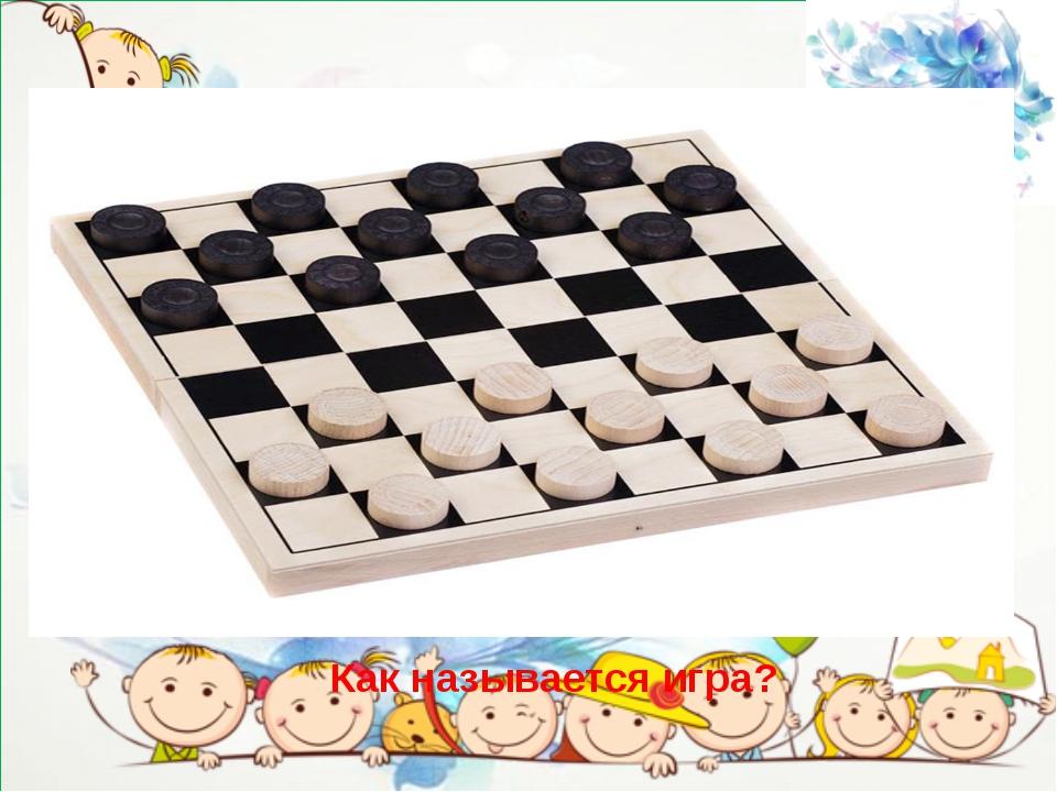 Как называется игра?
