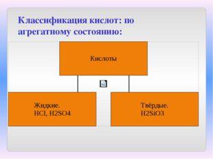 Классификация кислот: по агрегатному состоянию: