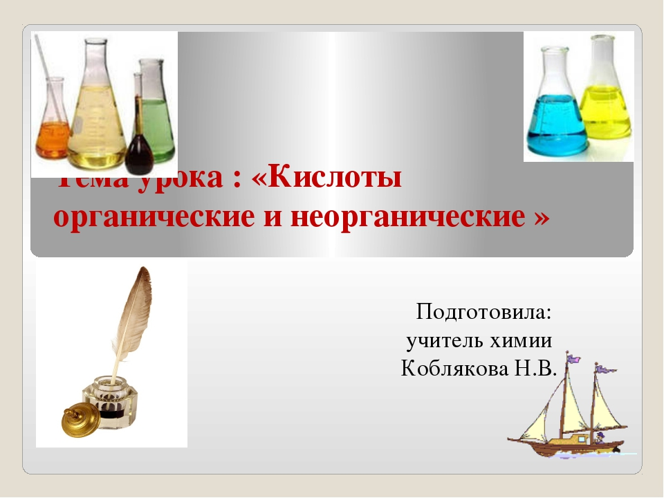Тема урока : «Кислоты органические и неорганические » 11 класс Подготовила: у...