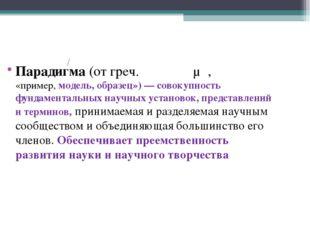 Парадигма(отгреч.παράδειγμα, «пример,модель, образец»)—совокупность фун