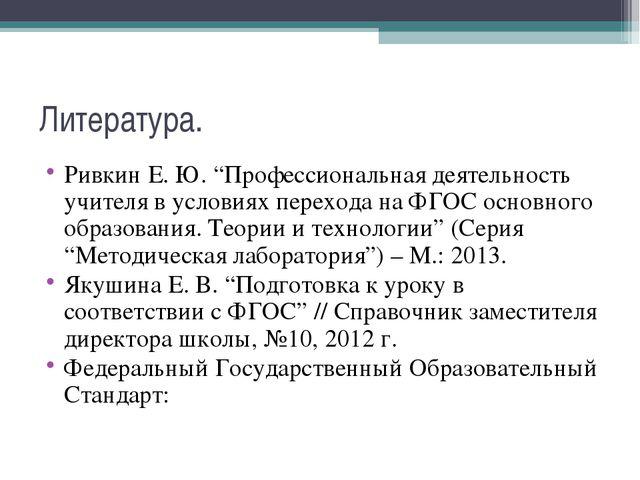"""Литература. Ривкин Е. Ю. """"Профессиональная деятельность учителя в условиях пе..."""