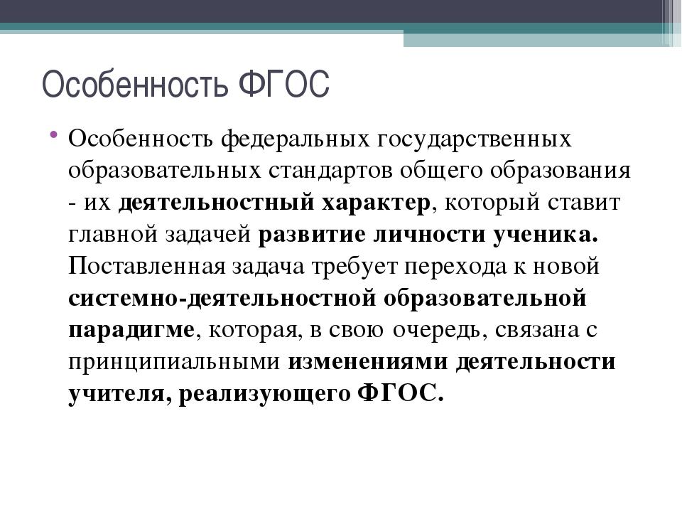 Особенность ФГОС Особенность федеральных государственных образовательных стан...