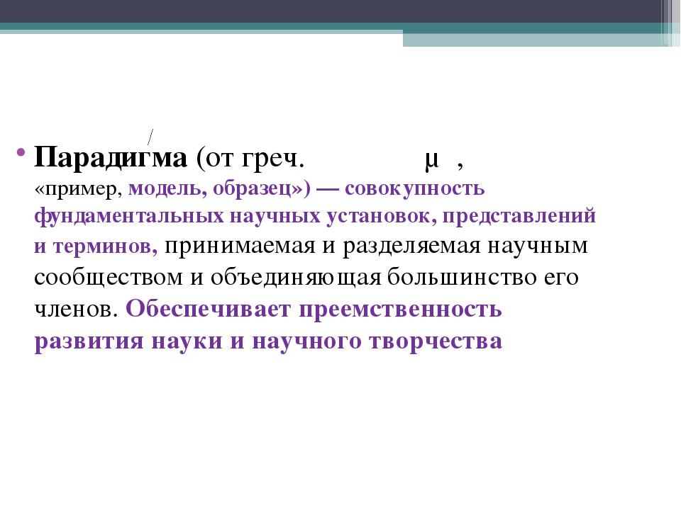 Парадигма(отгреч.παράδειγμα, «пример,модель, образец»)—совокупность фун...