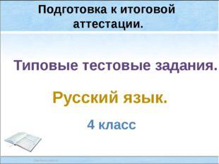 Подготовка к итоговой аттестации. Русский язык. 4 класс Типовые тестовые зада