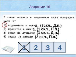 Задание 10 и (3скл., Д.п.) е (1 скл., П.п.) е (1 скл., Д.п.) е (2 скл., П.п.)