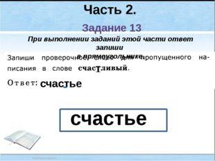 Часть 2. Задание 13 При выполнении заданий этой части ответ запиши в прямоуго