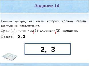 Задание 14 , , 2, 3 2, 3