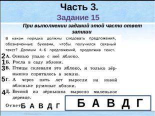 Задание 15 Часть 3. При выполнении заданий этой части ответ запиши в прямоуго