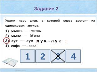 Задание 2 1 2 3 4 [ ] л у к – л у к 3