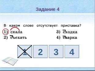 Задание 4 1 2 3 4 ¬ ¬ ¬ 1