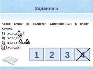 Задание 5 1 2 3 4 ^ ^ ^ ^ ^ 4