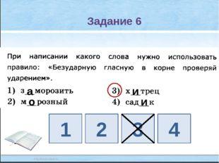 Задание 6 а о и и 1 2 4 3 3