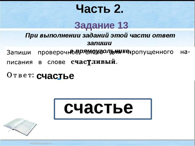 Часть 2. Задание 13 При выполнении заданий этой части ответ запиши в прямоуго...