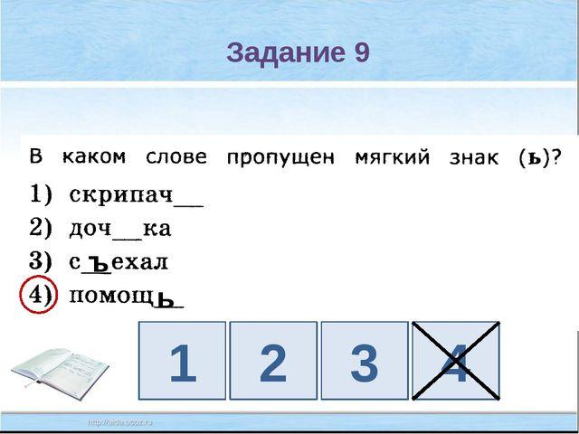 Задание 9 ъ ь 1 2 3 4 4