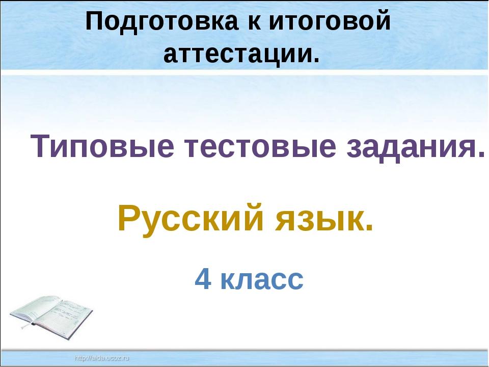 Подготовка к итоговой аттестации. Русский язык. 4 класс Типовые тестовые зада...