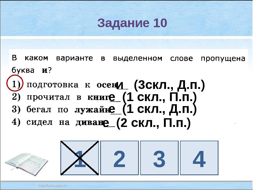 Задание 10 и (3скл., Д.п.) е (1 скл., П.п.) е (1 скл., Д.п.) е (2 скл., П.п.)...