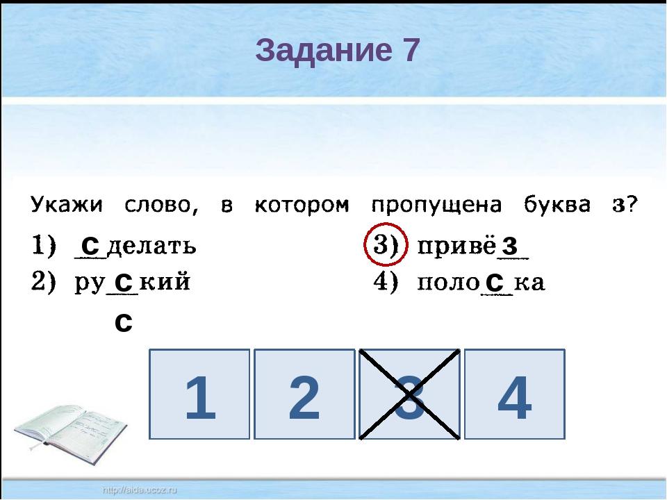 Задание 7 с сс з с 1 2 3 4 3