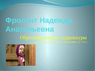 Фролент Надежда Анатольевна Образовательные терренкуры Воспитатель МБДОУ «цен