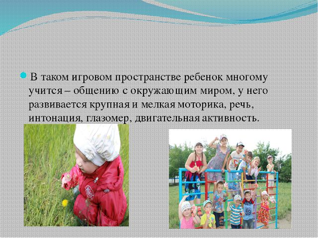 В таком игровом пространстве ребенок многому учится – общению с окружающим м...
