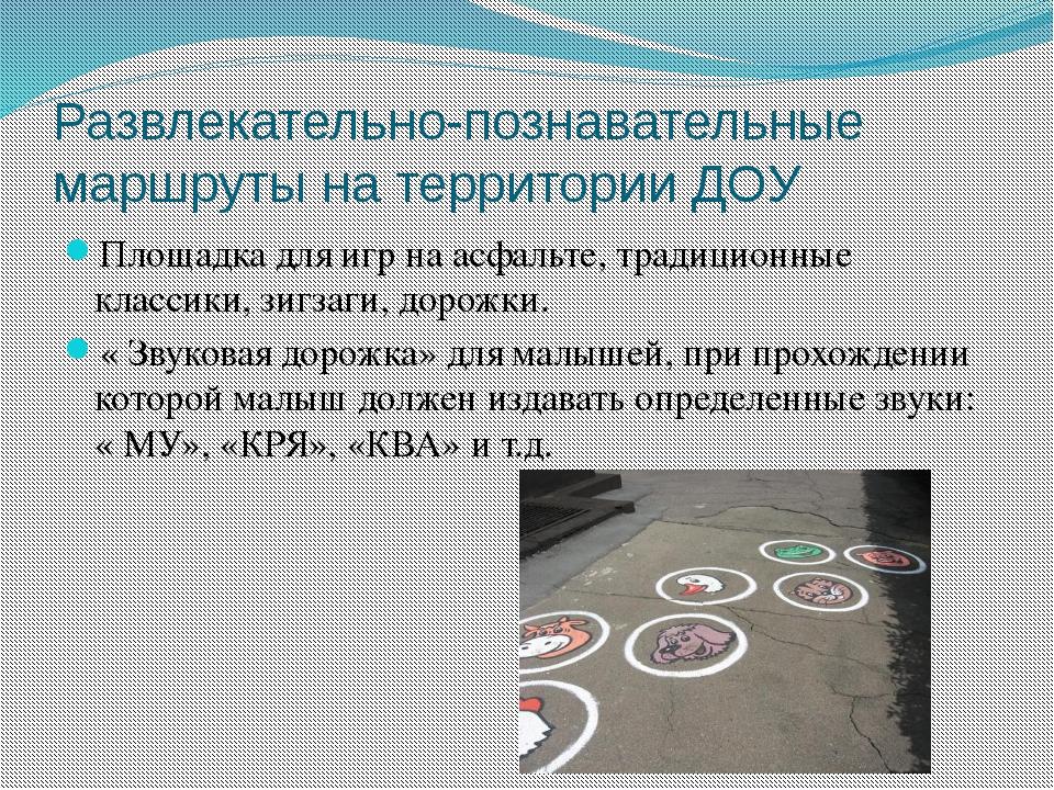 Развлекательно-познавательные маршруты на территории ДОУ Площадка для игр на...