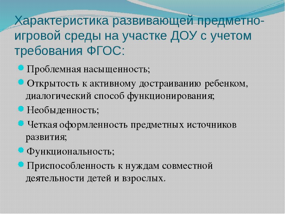 Характеристика развивающей предметно-игровой среды на участке ДОУ с учетом тр...