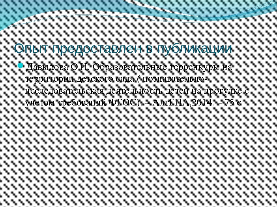 Опыт предоставлен в публикации Давыдова О.И. Образовательные терренкуры на те...