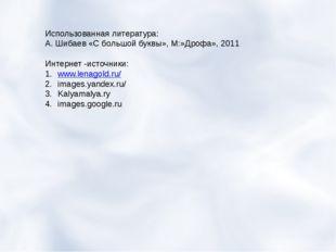 Использованная литература: А. Шибаев «С большой буквы», М:»Дрофа», 2011 Инте
