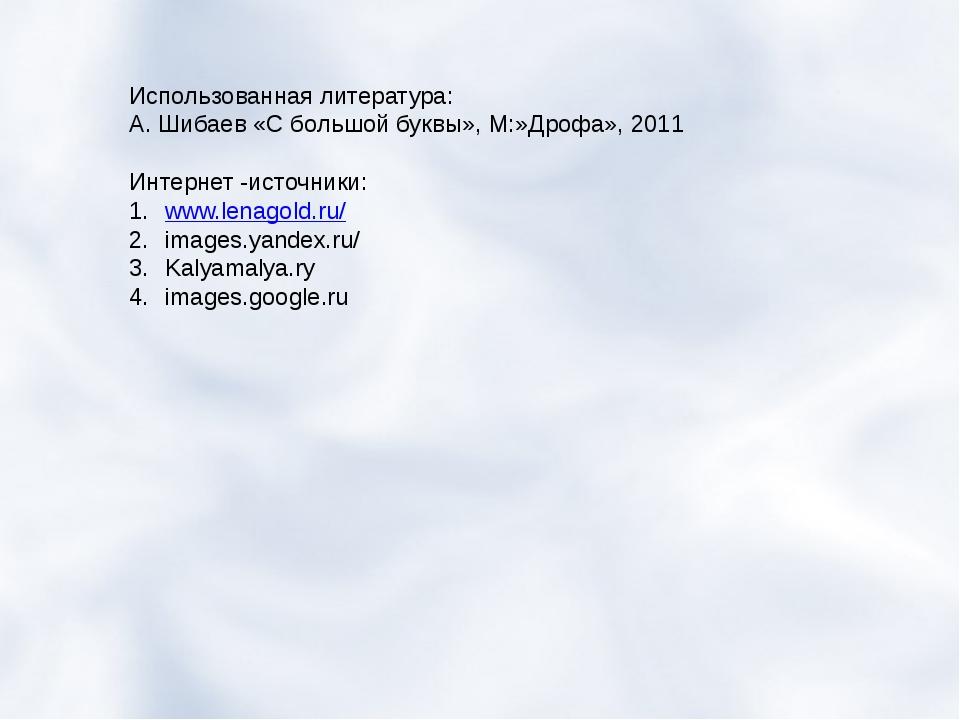 Использованная литература: А. Шибаев «С большой буквы», М:»Дрофа», 2011 Инте...