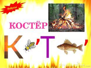 , , КОСТЁР