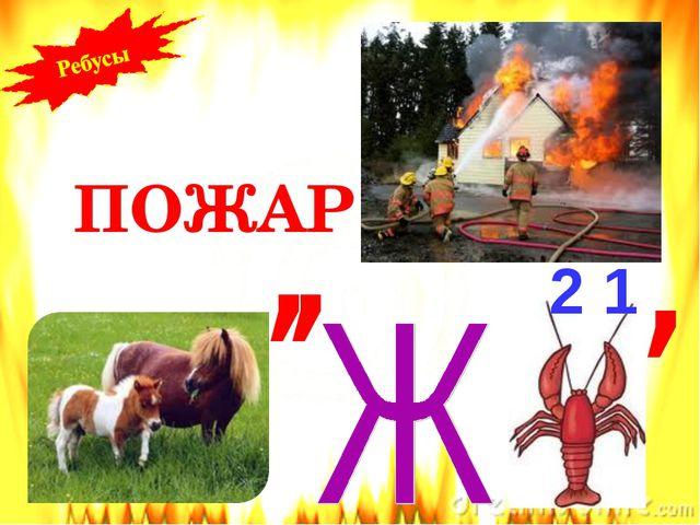 , , , 2 1 ПОЖАР