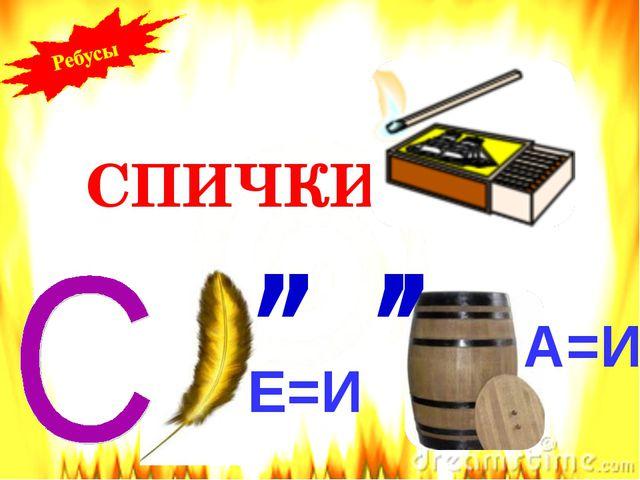 СПИЧКИ А=И , , , , Е=И