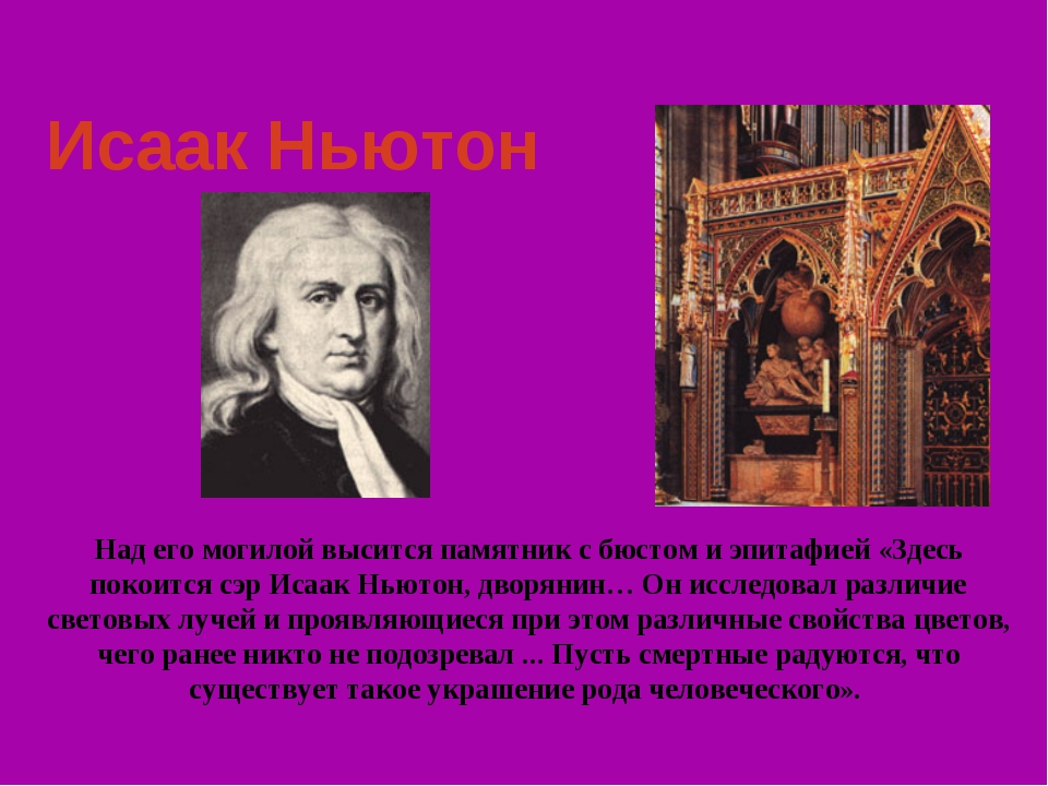 Исаак Ньютон Над его могилой высится памятник с бюстом и эпитафией «Здесь пок...