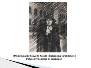 (Иллюстрация к поэме Н. Асеева «Маяковский начинается».) Рисунок художника М.