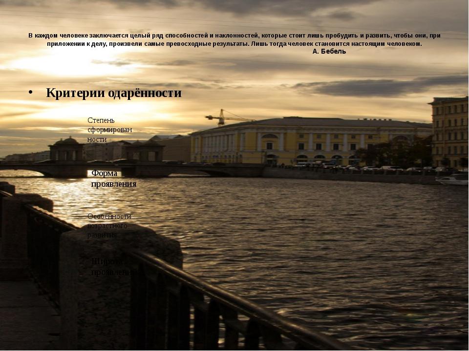 В каждом человеке заключается целый ряд способностей и наклонностей, которые...