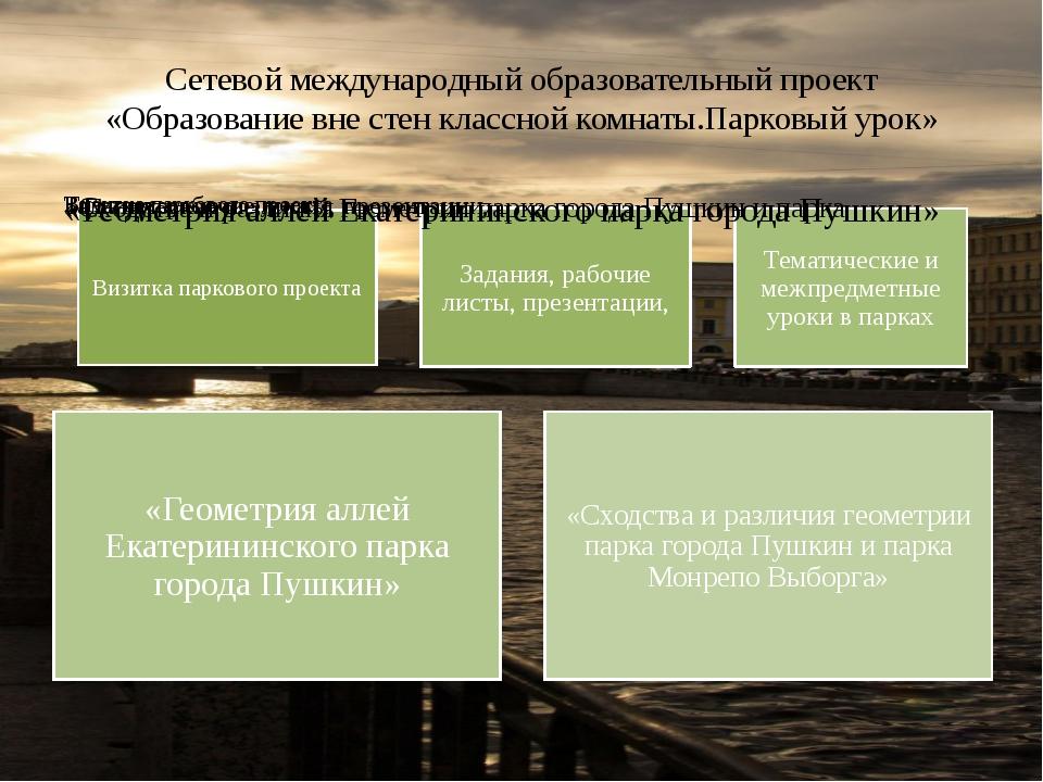 Сетевой международный образовательный проект «Образование вне стен классной к...