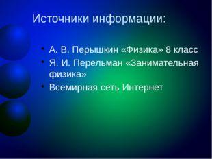Источники информации: А. В. Перышкин «Физика» 8 класс Я. И. Перельман «Занима