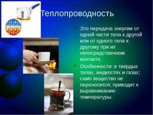 Теплопроводность Это передача энергии от одной части тела к другой или от од