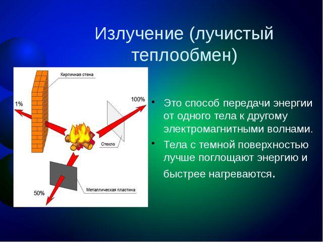 Излучение (лучистый теплообмен) Это способ передачи энергии от одного тела к...