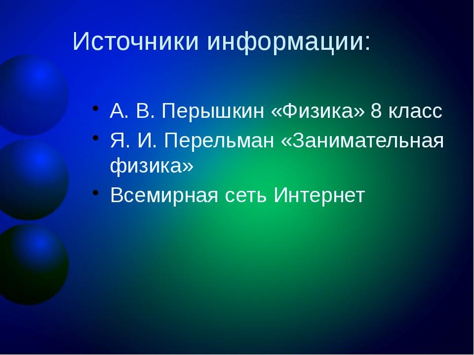 Источники информации: А. В. Перышкин «Физика» 8 класс Я. И. Перельман «Занима...
