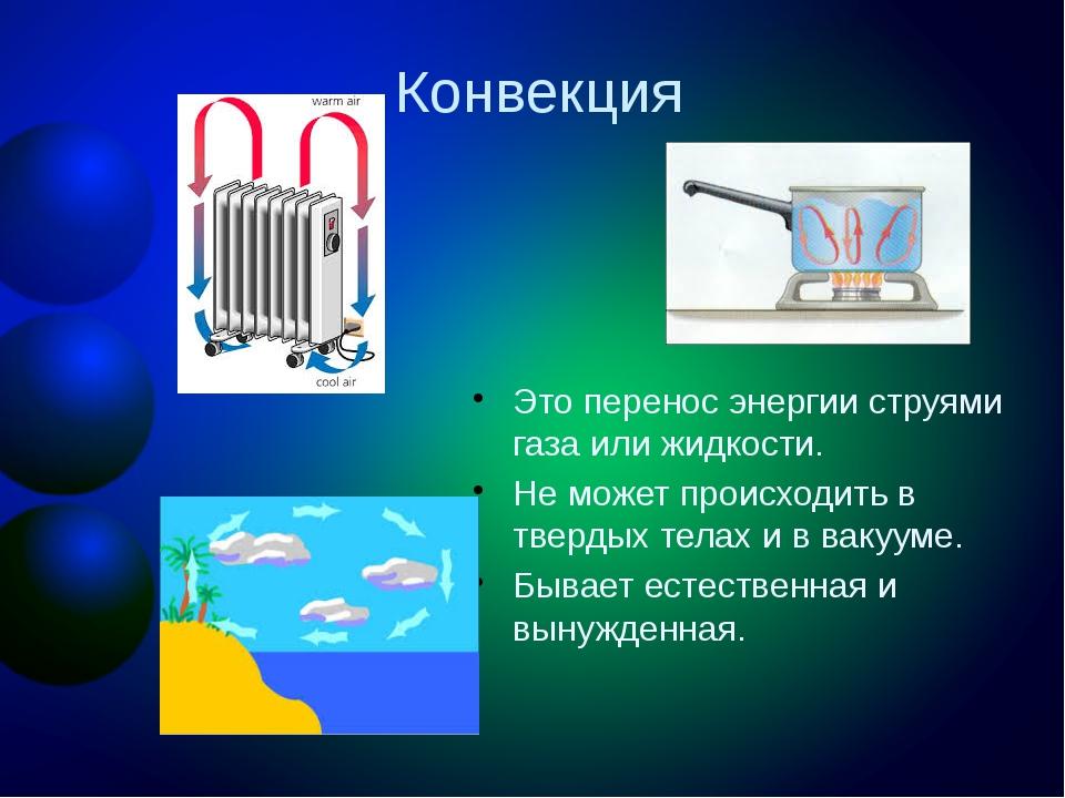 Конвекция Это перенос энергии струями газа или жидкости. Не может происходит...