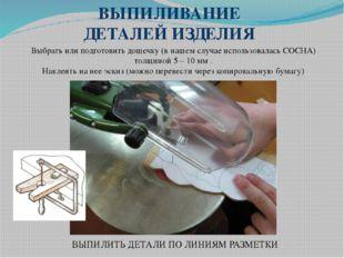 Выбрать или подготовить дощечку (в нашем случае использовалась СОСНА) толщино