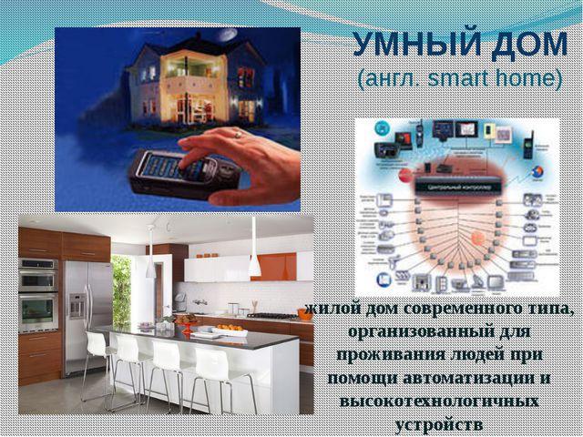 УМНЫЙ ДОМ (англ. smart home) жилой дом современного типа, организованный для...