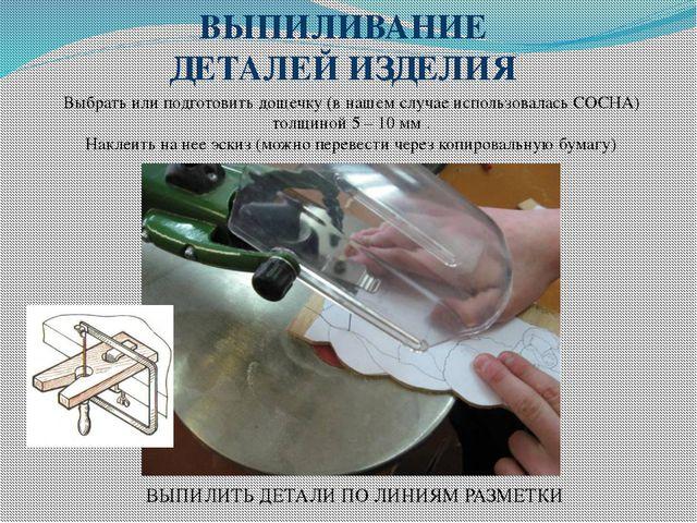 Выбрать или подготовить дощечку (в нашем случае использовалась СОСНА) толщино...