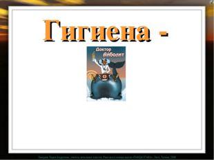 Гигиена - наука о здоровье! Лазарева Лидия Андреевна, учитель начальных класс