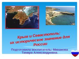 Крым и Севастополь: их историческое значение для России Подготовила воспитате