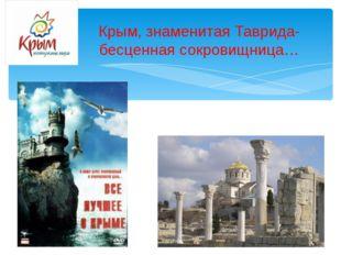 Крым, знаменитая Таврида- бесценная сокровищница…