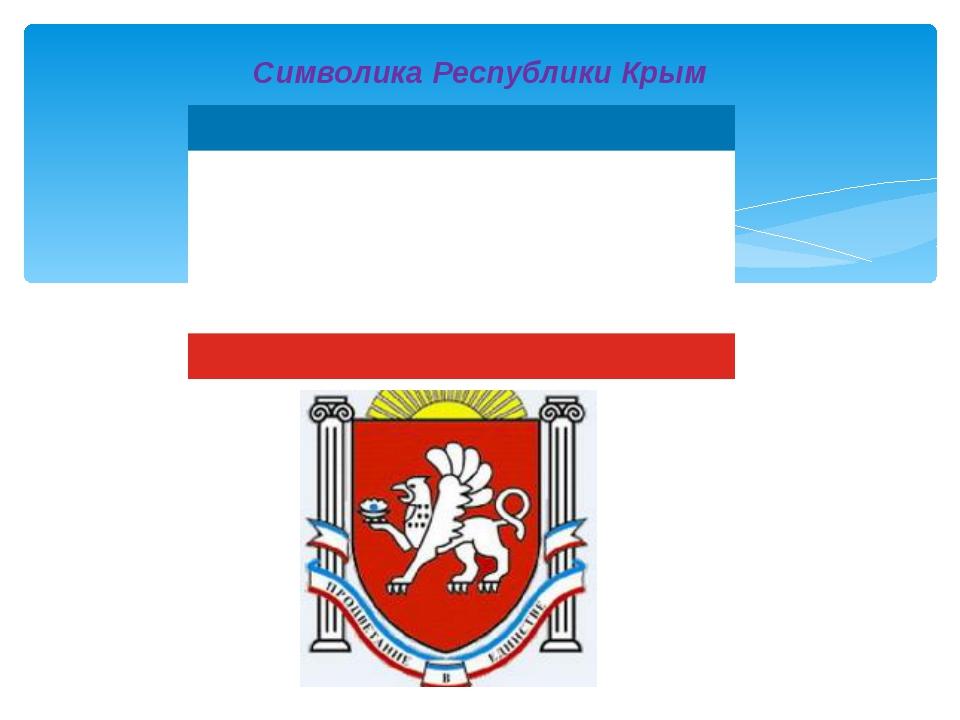 картинки флага и герба крыма идет некоторых