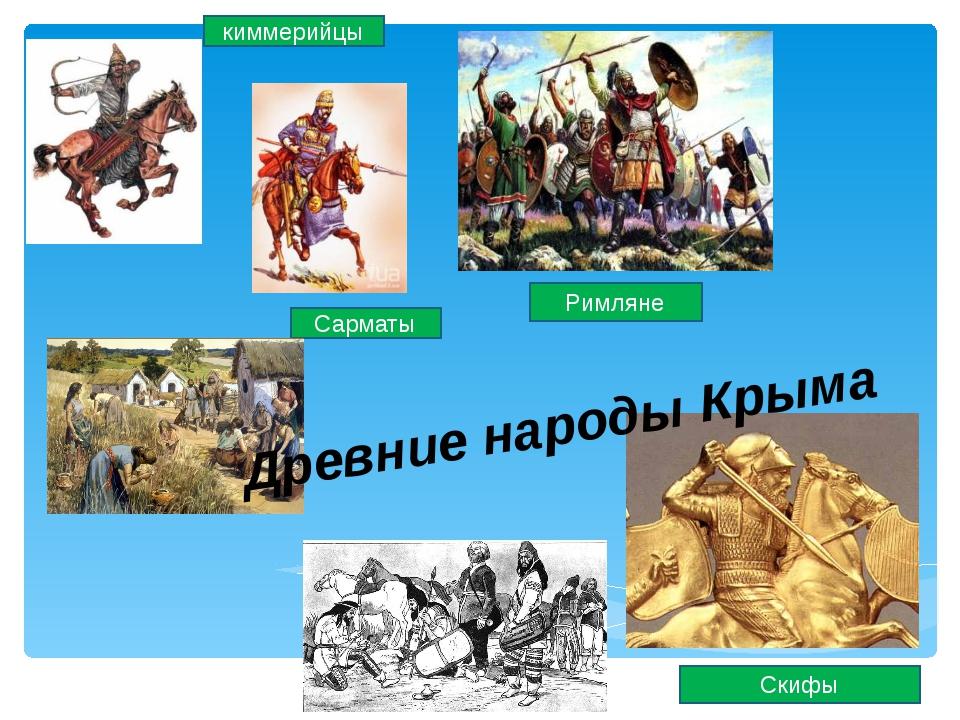 киммерийцы Скифы Сарматы Римляне Древние народы Крыма