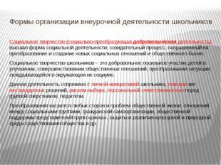 Формы организации внеурочной деятельности школьников Социальное творчество (с